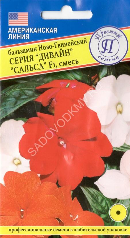 Бальзамин новогвинейский дивайн выращивание из семян 7