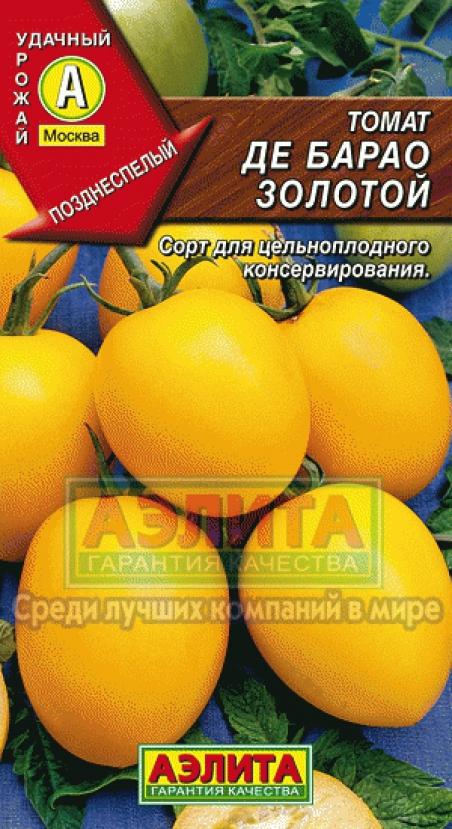 Томат Медовый салют, семена